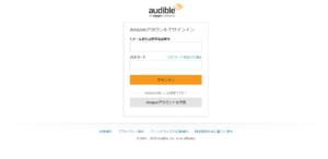 AmazonAudible 退会 方法