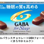 睡眠 質 高める チョコ